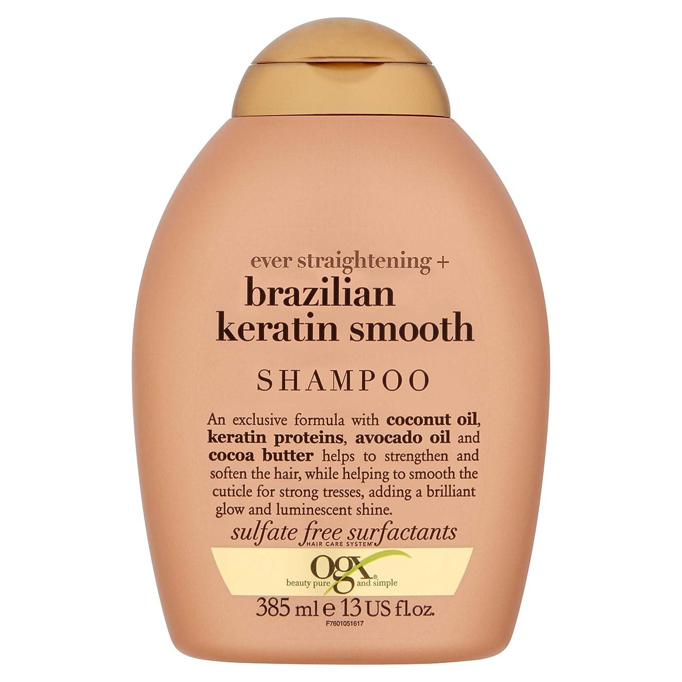 心臓日没延ばすOrganix Brazilian Keratin Therapy Shampoo 385ml (並行輸入品)