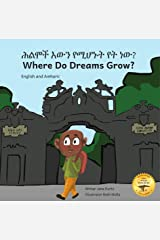 Where Do Dreams Grow: How To Become Anything You Want To Be, In Amharic And English Kindle Edition
