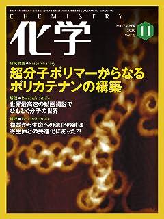 化学 11月号 (2020-10-17) [雑誌]