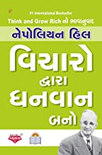 Vicharo Dwara Dhanwan Bano (Gujarati Edition)