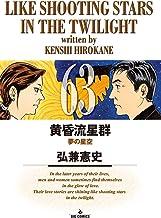 表紙: 黄昏流星群(63) (ビッグコミックス)   弘兼憲史