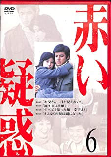 赤い疑惑 6 [DVD]