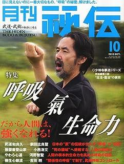月刊 秘伝 2012年 10月号 [雑誌]