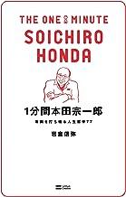 表紙: 1分間本田宗一郎 常識を打ち破る人生哲学77 | 岩倉 信弥