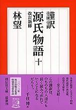 謹訳 源氏物語十 改訂新修 (祥伝社文庫)
