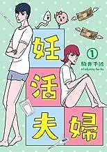 表紙: 妊活夫婦 1【フルカラー】 (comico) | 駒井千紘