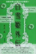 Shirayukihime gaiden = The esoteric legend of St.Snow White : Tenro rekitei hiseki hen : Supirichuaru fantajī