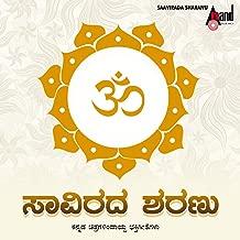 Saavirada Sharanu - Devotional Songs From Kannada Films