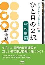 表紙: ひと目の2択 石の形編~パラパラめくって強くなる177題~   趙 治勲