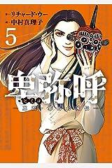 卑弥呼 -真説・邪馬台国伝-(5) (ビッグコミックス) Kindle版