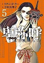 表紙: 卑弥呼 -真説・邪馬台国伝-(5) (ビッグコミックス)   中村真理子