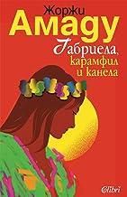 Габриела, карамфил и канела - Gabriela, karamfil i kanela (Български)