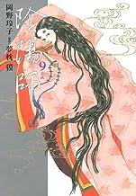 陰陽師 9 (ジェッツコミックス)