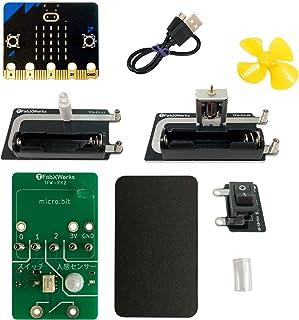 micro:bit(マイクロビット)「電気の利用」STEMキットC(micro:bit付き)