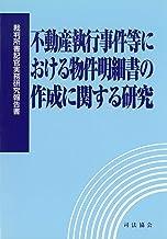 不動産執行事件等における物件明細書の作成に関する研究