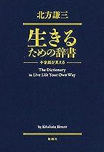 表紙: 生きるための辞書―十字路が見える― | 北方謙三