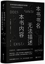Does Santa Exist?: A Philosophical Investigation (Chinese Edition)