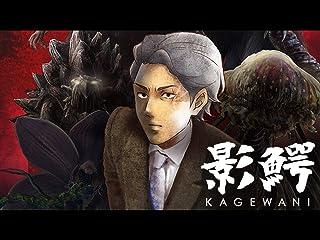 影鰐-KAGEWANI-が無料視聴できるサイト