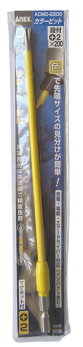 ウミウシ不健康ラウズアネックス(ANEX) カラービット 段付 +2×200 1本組 ACMD-2200