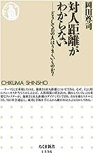 表紙: 対人距離がわからない ──どうしてあの人はうまくいくのか? (ちくま新書) | 岡田尊司