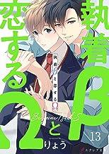 執着βと恋するΩ-Be mine ! sideS-13(分冊版) 執着βと恋するΩシリーズ (エクレア文庫プチ)
