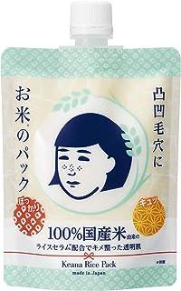 毛穴撫子 お米のパック 単品 170g