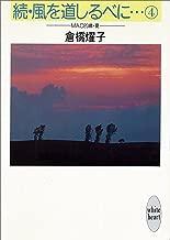 続・風を道しるべに…(4) MAO 20歳・夏 (講談社X文庫)