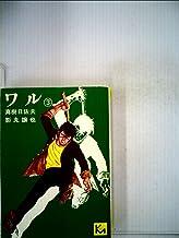 ワル〈3〉 (1977年) (講談社漫画文庫)