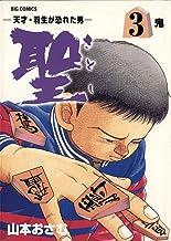 表紙: 聖(さとし)-天才・羽生が恐れた男-(3) (ビッグコミックス) | 山本おさむ