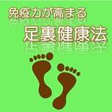 悩み別・免疫力が高まる足裏健康法