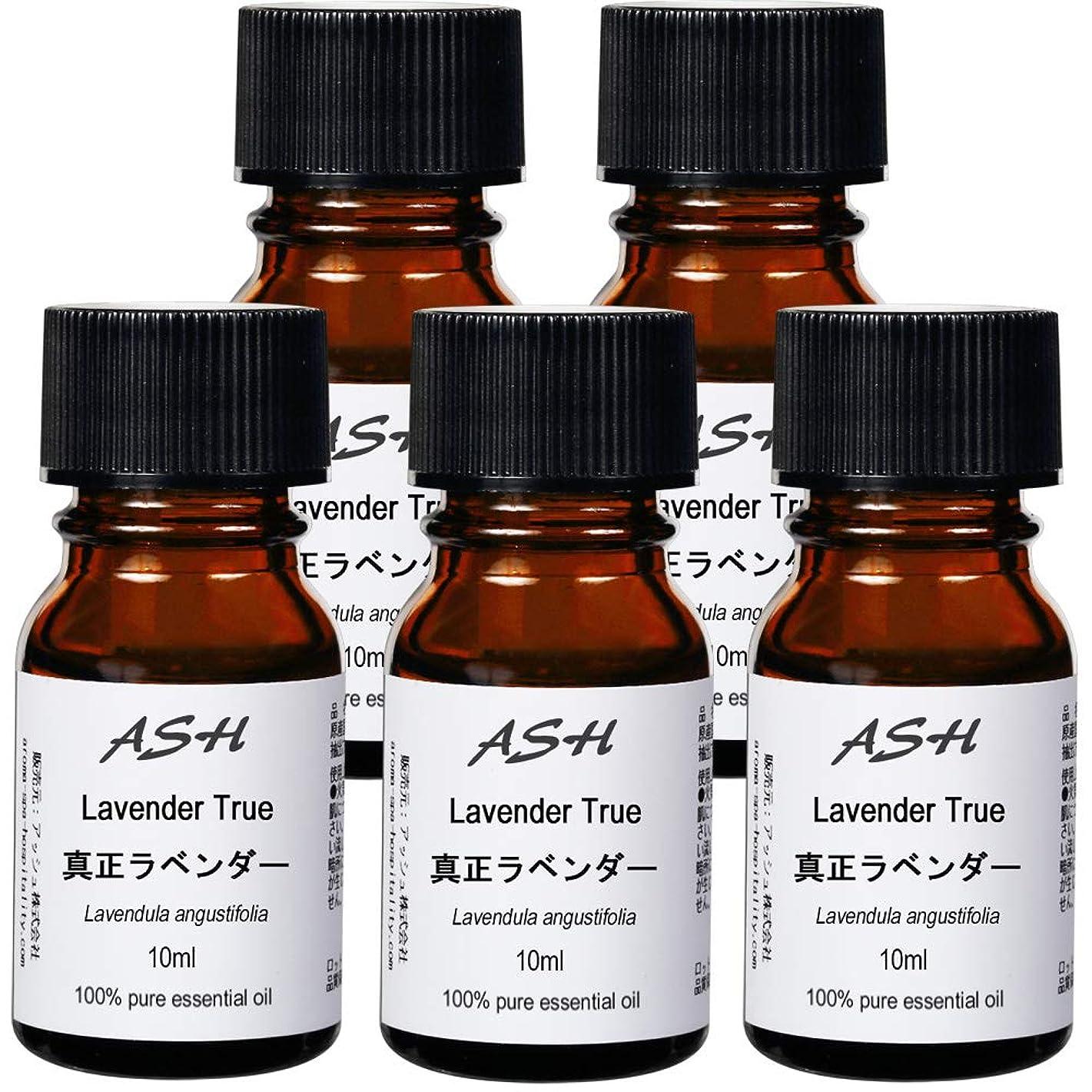 対処する学部長浴ASH エッセンシャルオイル F. ラベンダー 10mlx5本セット AEAJ認定精油