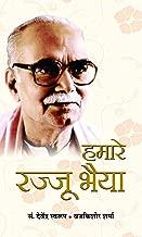 bhaiya hindi