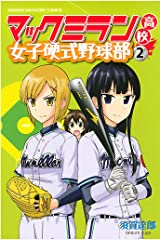 マックミラン高校女子硬式野球部(2) (週刊少年マガジンコミックス) Kindle版