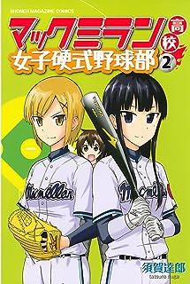 マックミラン高校女子硬式野球部(2) (週刊少年マガジンコミックス)