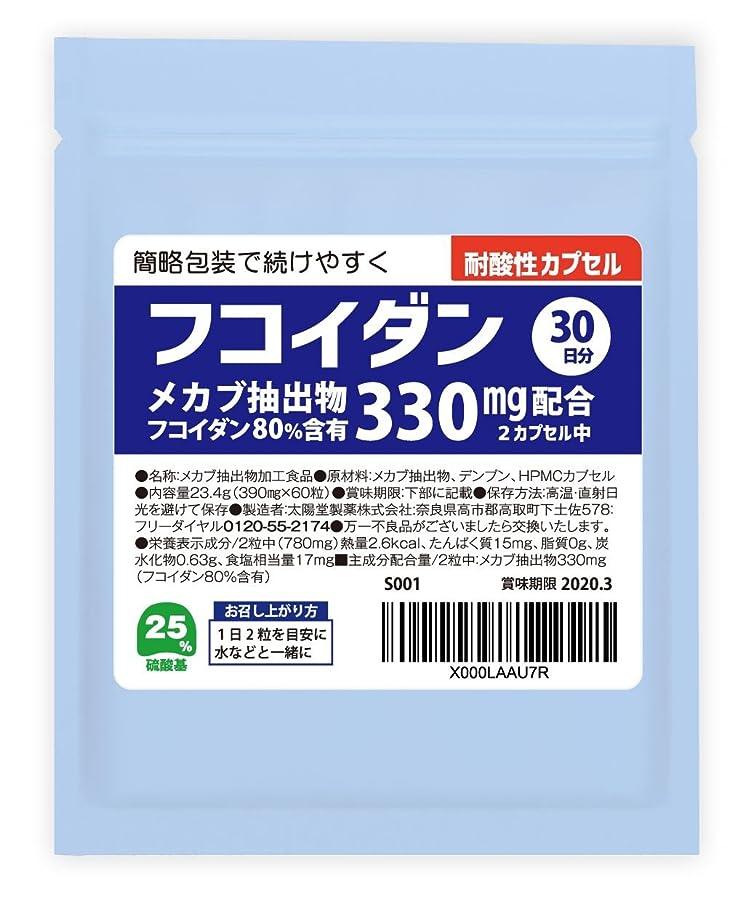 オフセット似ているアレルギーフコイダン (フコイダン330mg/粒) 30日分