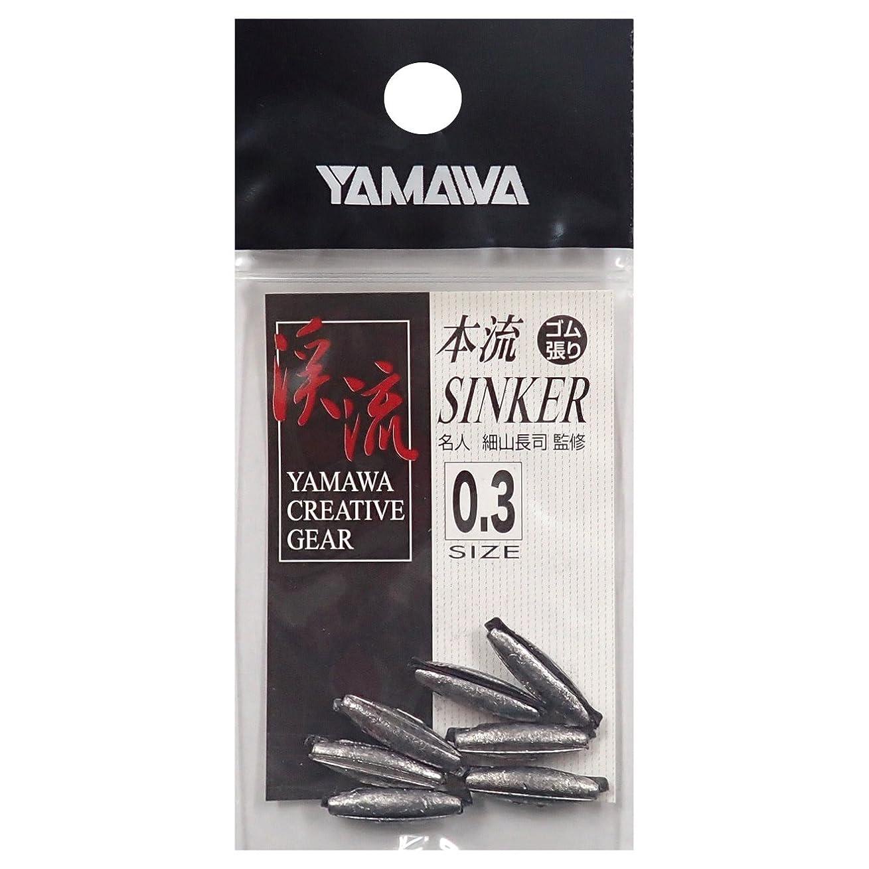 機関車聖職者集団ヤマワ産業(Yamawa Sangyo) 本流シンカー / 0.3号