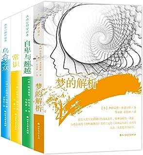 大众心理学读本《梦的解析》《乌合之众》《自卑与超越》《常识》全四册