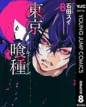 表紙: 東京喰種トーキョーグール リマスター版 8 (ヤングジャンプコミックスDIGITAL)   石田スイ