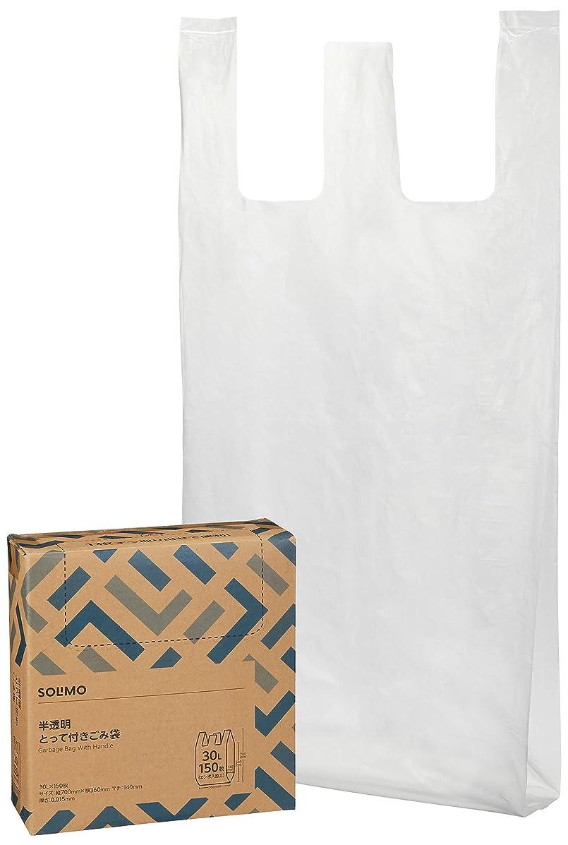 改善する解明結婚式[Amazonブランド]SOLIMO ごみ袋 半透明 とって付き 30L 150枚