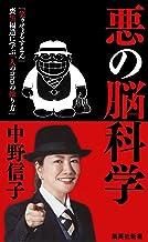 表紙: 悪の脳科学 (集英社新書) | 中野信子