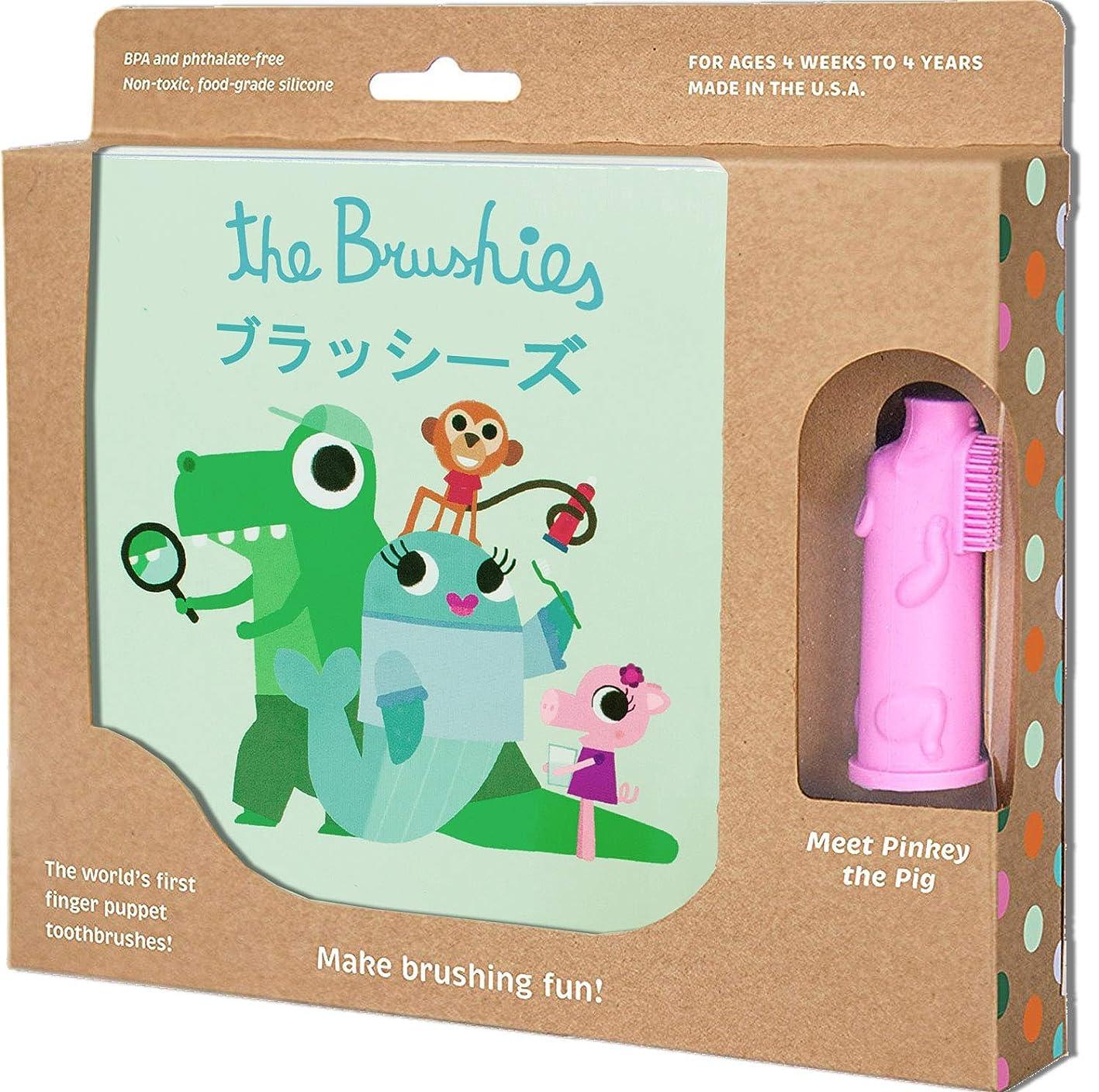 """力学経験的望みティーレックス The Brushies はみがきってたのしいな 絵本付き歯ブラシ""""ブラッシーズ"""