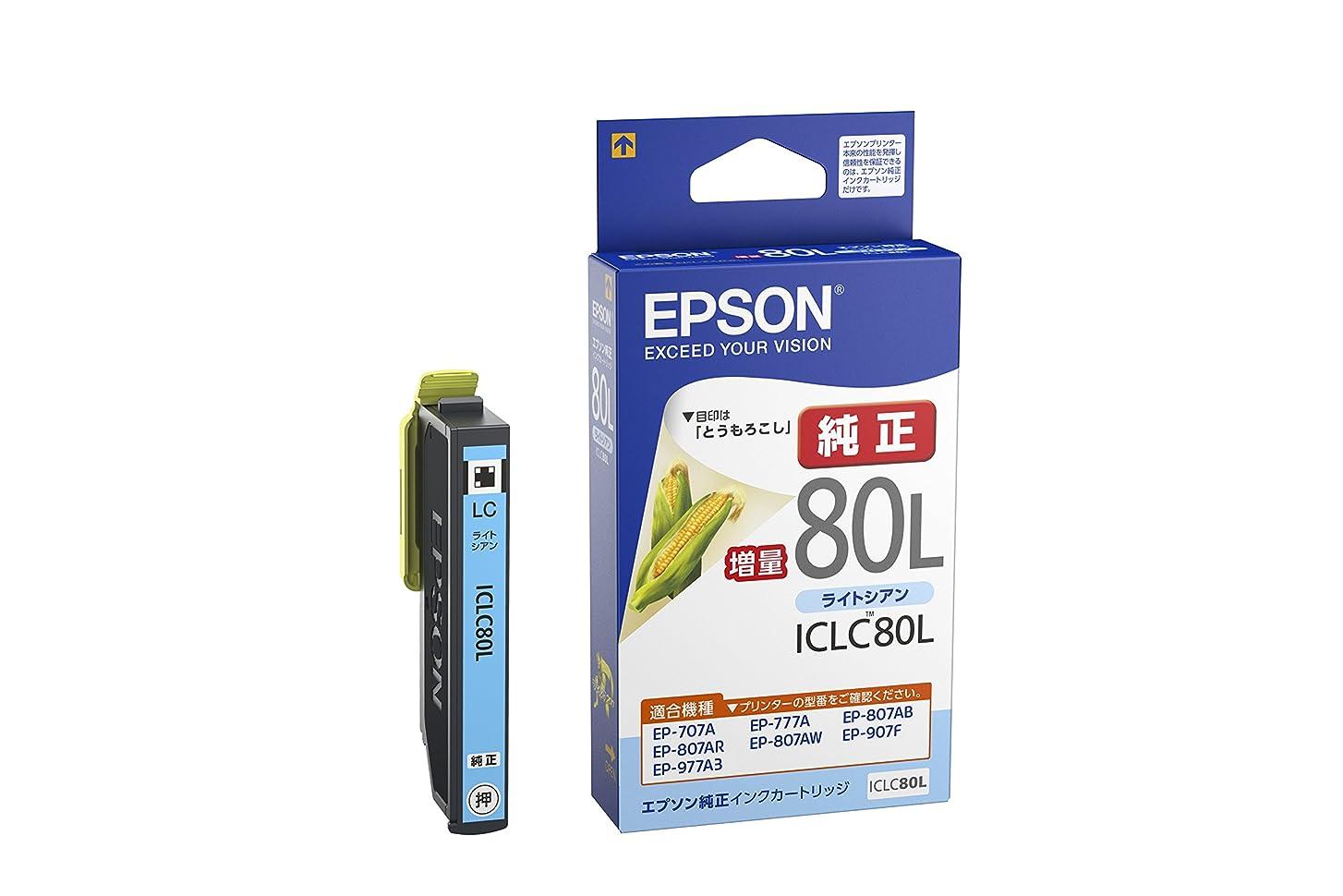 ライブ許さないしつけEPSONインクカートリッジ ICLC80L ライトシアン 増量