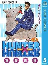 表紙: HUNTER×HUNTER モノクロ版 5 (ジャンプコミックスDIGITAL) | 冨樫義博