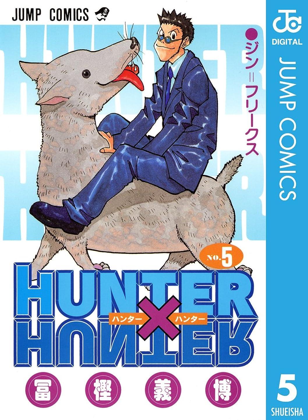 問い合わせる鷹デッドロックHUNTER×HUNTER モノクロ版 5 (ジャンプコミックスDIGITAL)