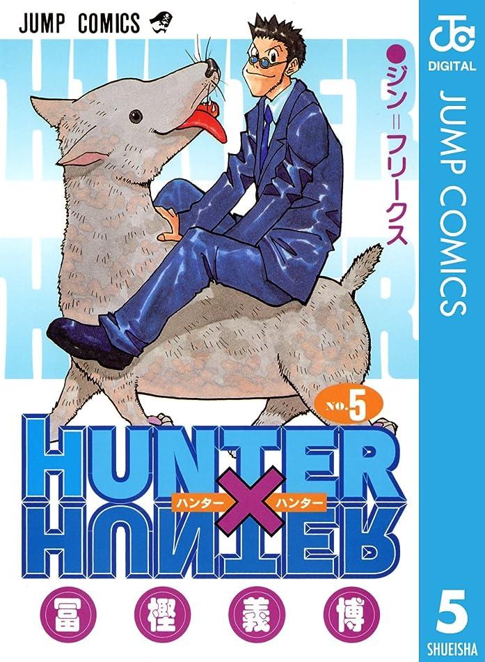 排除ポインタ好奇心HUNTER×HUNTER モノクロ版 5 (ジャンプコミックスDIGITAL)
