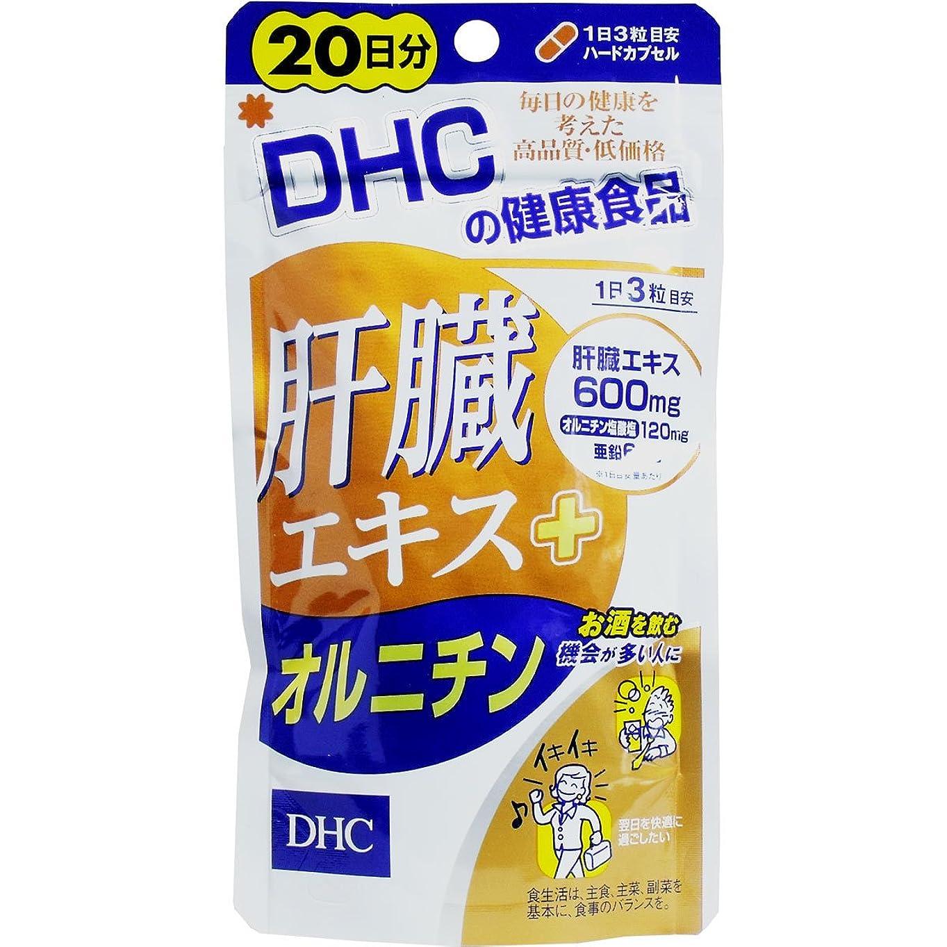 チラチラする二晩餐DHC 肝臓エキス+オルニチン 20日分 60粒 ×2個セット