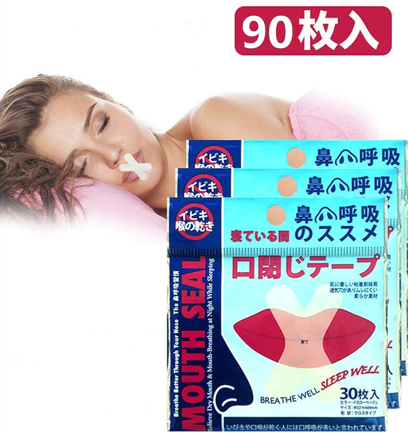 読書扇動する行進いびき防止グッズ 口呼吸防止テープ 口閉じるテープ 鼻呼吸テープ 口 テープ いびき シール 睡眠テープ いびき軽減グッズ鼻呼吸促進 口閉じテープ 3個セット 90日分(30枚入り×3)