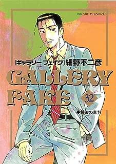 ギャラリーフェイク(32) (ビッグコミックス)