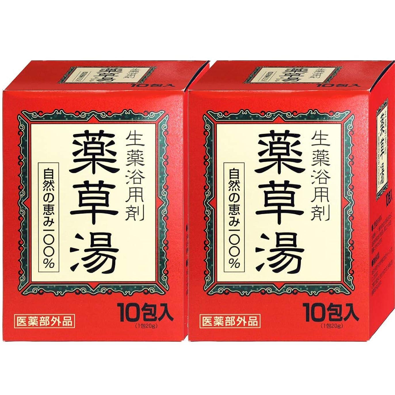 誤解する放出管理者薬草湯 生薬浴用剤 10包入 【2個セット】自然の恵み100% 医薬部外品