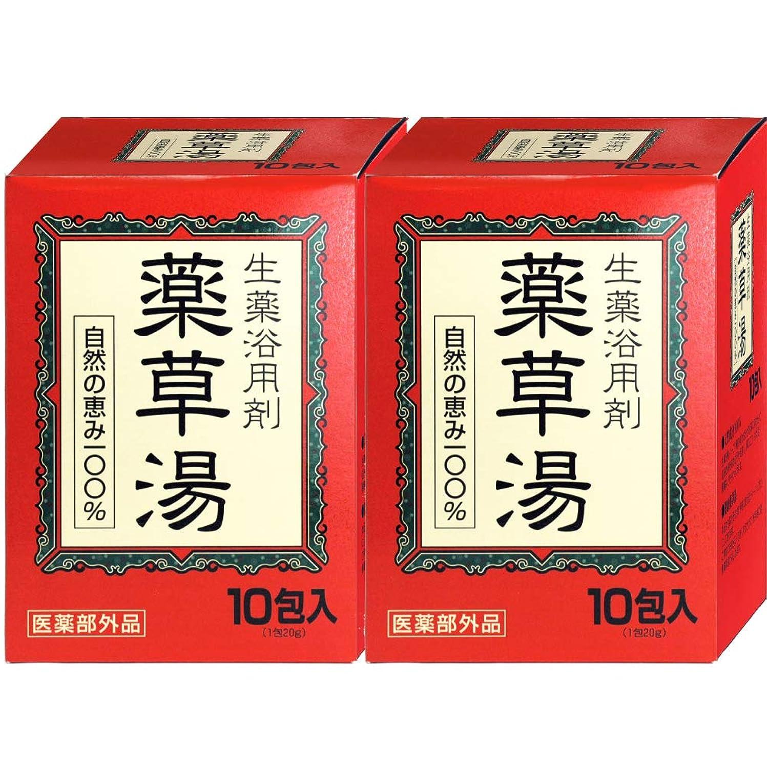 万歳シンカンターゲット薬草湯 生薬浴用剤 10包入 【2個セット】自然の恵み100% 医薬部外品